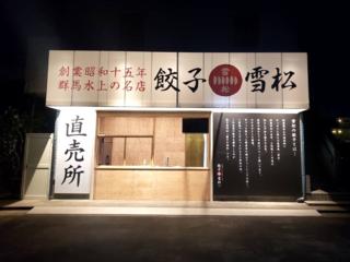 餃子の雪松 西八王子店.png