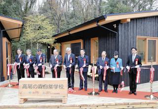 高尾の森自然学校.jpg