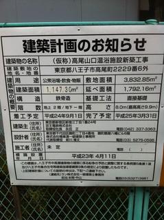 高尾山温泉.JPG