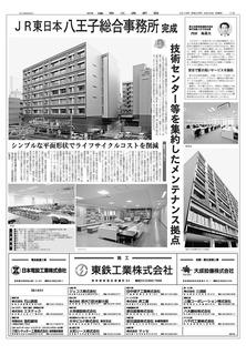 JR東日本八王子総合事務所.jpg