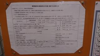 JR東日本旧八王子総合事務所と旧土木技術センター5.JPG