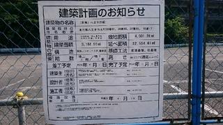 JR貨物の大型複合施設開発「(仮称)八王子計画」1.JPG