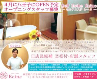 SelfEstheReine(レーヌ) 八王子北口駅前店.png