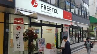 FREETEL八王子1.jpg