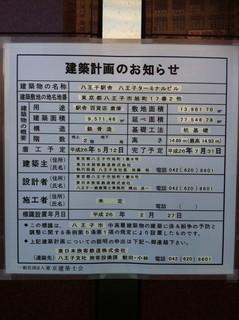JR東日本「建築計画のお知らせ」.jpg