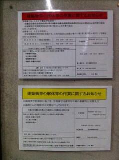 NTT東日本八日町ビル2.jpg