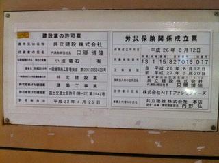 NTT東日本八日町ビル3.jpg