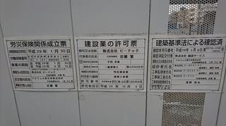 NTT東日本八日町ビル(八王子市八日町)跡地2.JPG