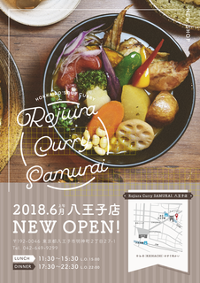 Rojiura Curry SAMURAI. 八王子店.png