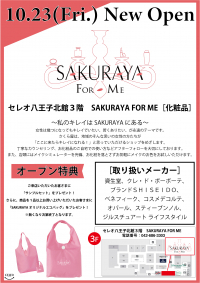 SAKURAYA FOR ME セレオ八王子.jpg