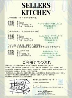 Sellers Kitchen(セラーズキッチン)1.jpg