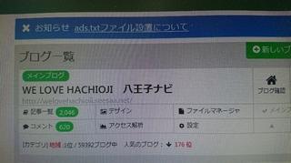 WE LOVE HACHIOJI 八王子ナビ カテゴリ 地域 1位.JPG